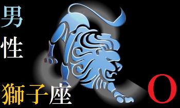 O型・獅子座(獅子座)・男性のよく当たる星座血液型占い
