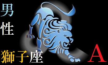 A型・獅子座(獅子座)・男性のよく当たる星座血液型占い