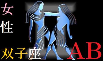 AB型・双子座(ふたご座)・女性のよく当たる星座血液型占い