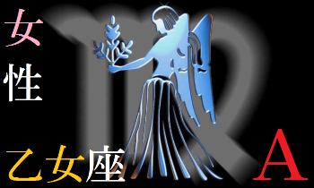 A型・乙女座(おとめ座)・女性のよく当たる星座血液型占い