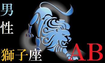AB型・獅子座(獅子座)・男性のよく当たる星座血液型占い