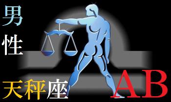 AB型・天秤座(てんびん座)・男性のよく当たる星座血液型占い