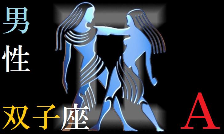 A型・双子座(ふたご座)・男性のよく当たる星座血液型占い