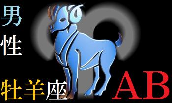 AB型・牡羊座(おひつじ座)・男性のよく当たる星座血液型占い