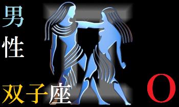 O型・双子座(ふたご座)・男性のよく当たる星座血液型占い