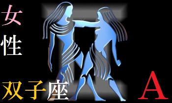 A型・双子座(ふたご座)・女性のよく当たる星座血液型占い