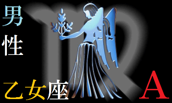 A型・乙女座(おとめ座)・男性のよく当たる星座血液型占い