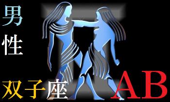 AB型・双子座(ふたご座)・男性のよく当たる星座血液型占い