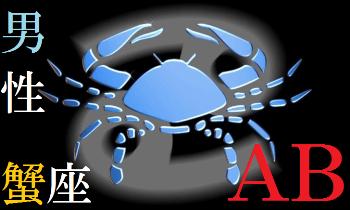 AB型・蟹座(かに座)・男性のよく当たる星座血液型占い