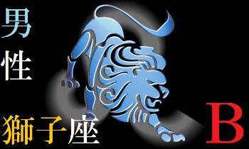 B型・獅子座(獅子座)・男性のよく当たる星座血液型占い