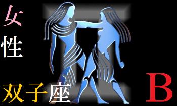 B型・双子座(ふたご座)・女性のよく当たる星座血液型占い