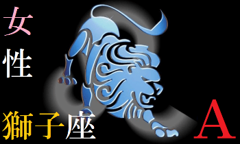 A型・獅子座(獅子座)・女性のよく当たる星座血液型占い