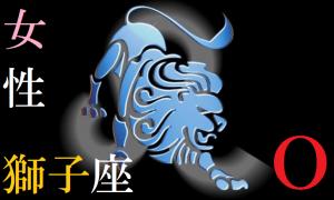 O型・獅子座(しし座)・女性のよく当たる星座血液型占い