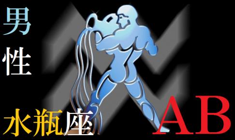 AB型・水瓶座(みずがめ座)・男性のよく当たる星座血液型占い