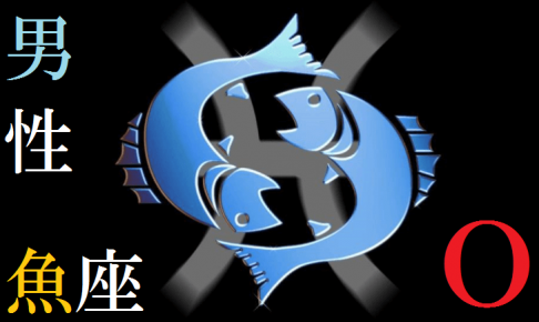 O型・魚座(うお座)・男性のよく当たる星座血液型占い