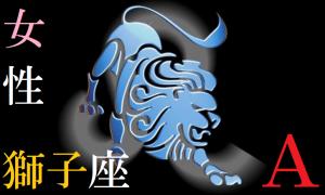 A型・獅子座(しし座)・女性のよく当たる星座血液型占い