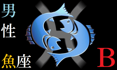 B型・魚座(うお座)・男性のよく当たる星座血液型占い
