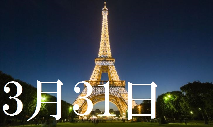 3月31日生まれの当たる365日誕生日占い(同性あり)