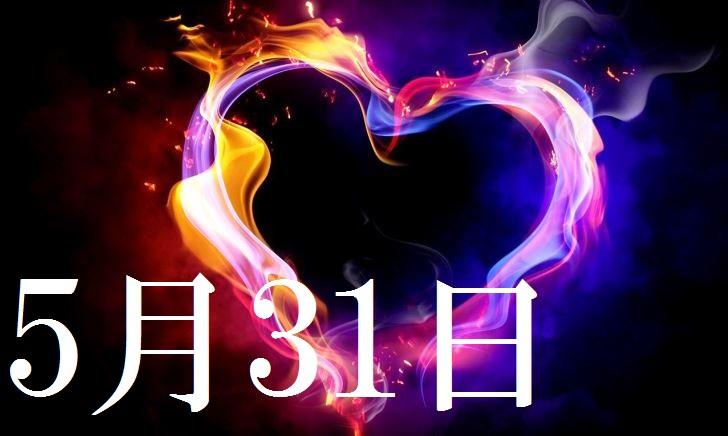 5月31日生まれの当たる365日誕生日占い(同性あり)