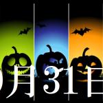 10月31日生まれの当たる365日誕生日占い(同性あり)