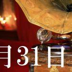 7月31日生まれの当たる365日誕生日占い(同性あり)