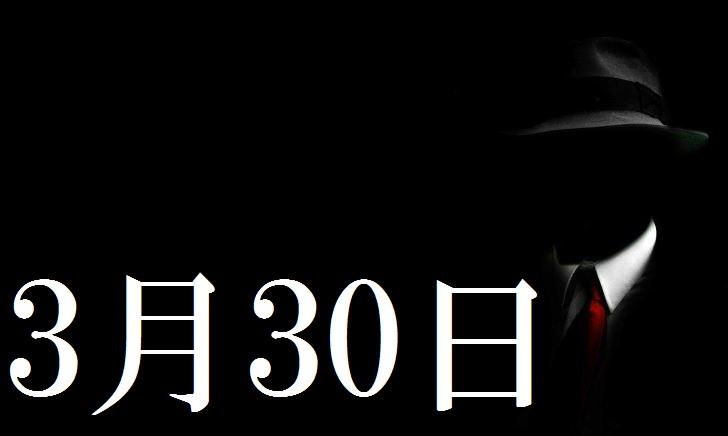 3月30日生まれの当たる365日誕生日占い(同性あり)
