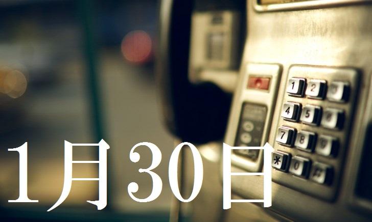 1月30日生まれの当たる365日誕生日占い(同性あり)