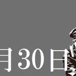 8月30日生まれの当たる365日誕生日占い(同性あり)