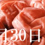 7月30日生まれの当たる365日誕生日占い(同性あり)