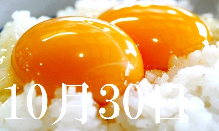 10月30日生まれの当たる365日誕生日占い(同性あり)