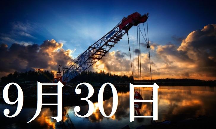9月30日生まれの当たる365日誕生日占い(同性あり)