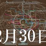 12月30日生まれの当たる365日誕生日占い(同性あり)