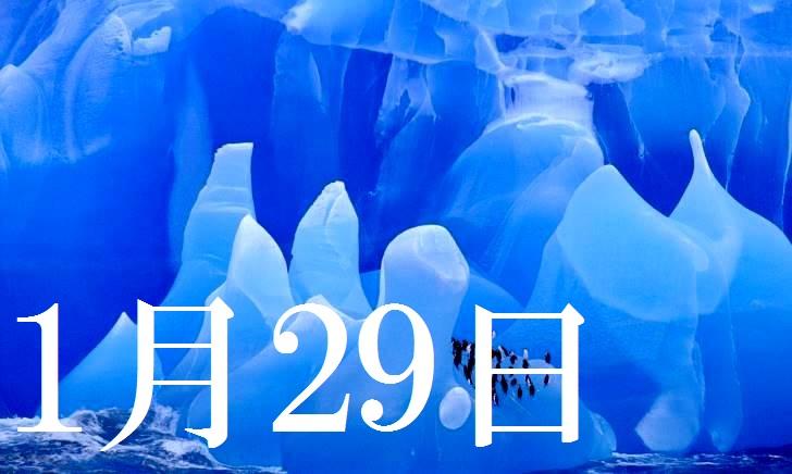 1月29日生まれの当たる365日誕生日占い(同性あり)