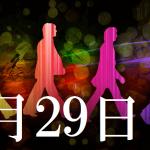 6月29日生まれの当たる365日誕生日占い(同性あり)