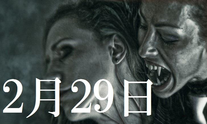 2月29日生まれの当たる365日誕生日占い(同性あり)