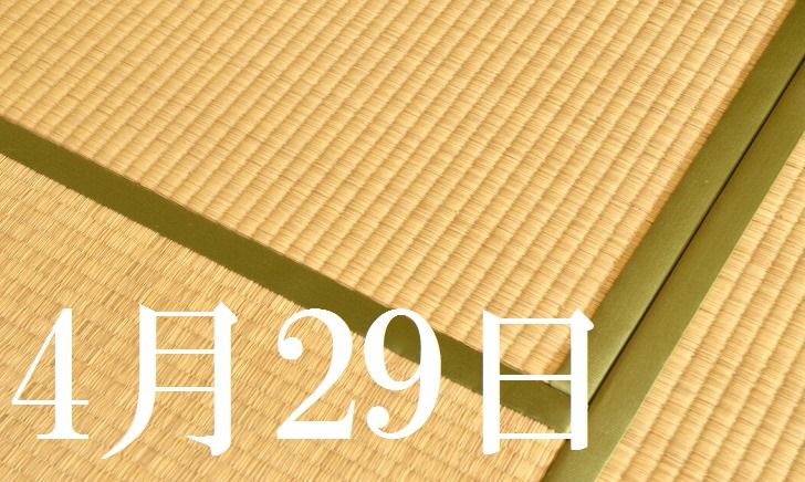 4月29日生まれの当たる365日誕生日占い(同性あり)