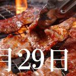 8月29日生まれの当たる365日誕生日占い(同性あり)