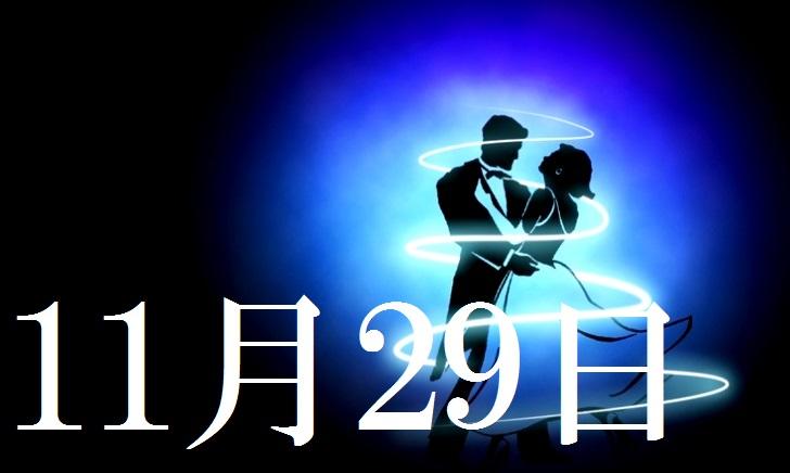 11月29日生まれの当たる365日誕生日占い(同性あり)