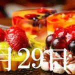 9月29日生まれの当たる365日誕生日占い(同性あり)