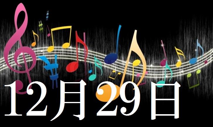 12月29日生まれの当たる365日誕生日占い(同性あり)