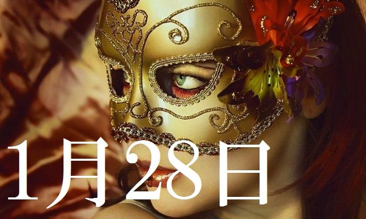 1月28日生まれの当たる365日誕生日占い(同性あり)