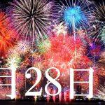 5月28日生まれの当たる365日誕生日占い(同性あり)