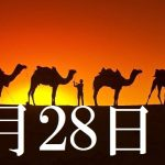 3月28日生まれの当たる365日誕生日占い(同性あり)
