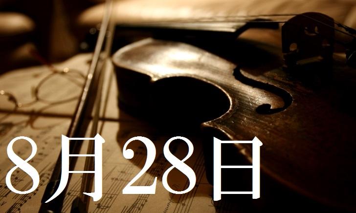 8月28日生まれの当たる365日誕生日占い(同性あり)