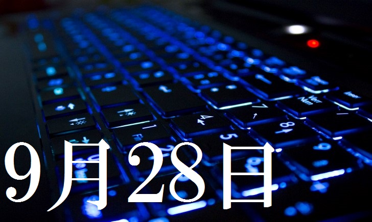 9月28日生まれの当たる365日誕生日占い(同性あり)