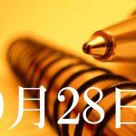 10月28日生まれの当たる365日誕生日占い(同性あり)