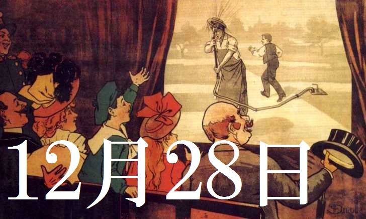 12月28日生まれの当たる365日誕生日占い(同性あり)