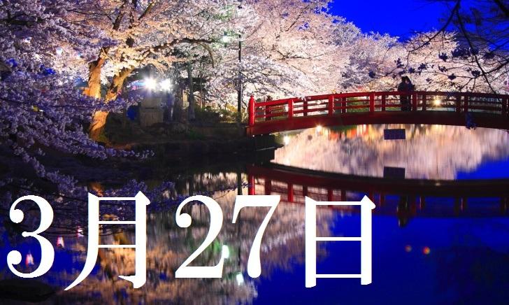 3月27日生まれの当たる365日誕生日占い(同性あり)