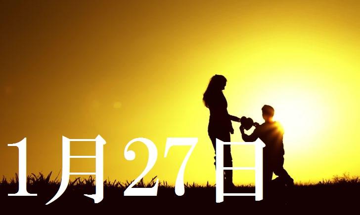 1月27日生まれの当たる365日誕生日占い(同性あり)