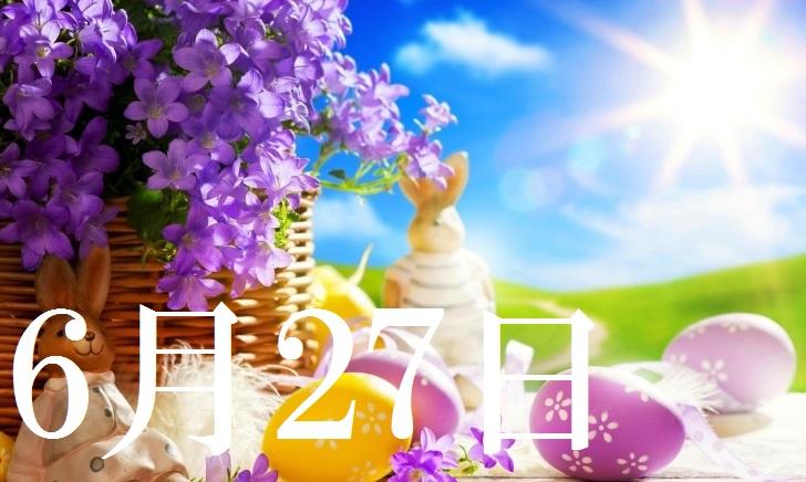6月27日生まれの当たる365日誕生日占い(同性あり)